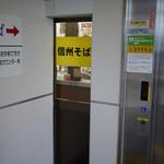 そば処 桔梗 - 激狭入り口~☆