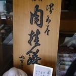 八百源来弘堂 - ニッキ餅と読んでね
