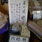 八百源来弘堂 - 単品もありです