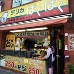 21004756 - 「台東区で一番安い!!」