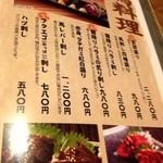 九州居酒屋 一丁目一番地 -