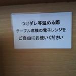 葵 aoi - 店内の案内