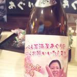 あぐり - オリジナルボトル 3500円