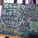 武ちゃん寿し - 入口の看板