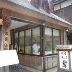 栄茶屋 - そばを打ってる場所