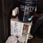 奥芝商店 - 待っている間 麦茶をどうぞ