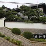 日和庵 - 大正10年に建築されたそうですね☆