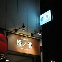 洋sakabar 時ノ音 - この2つの看板の下に当店専用階段があります。お気軽にご来店下さい!