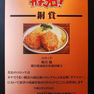 横浜の商店街コロッケNo.1決定戦「ガチコロ!」銅賞のお店♪