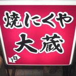 焼肉亭 - 看板