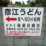 彦江製麺所 -