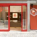 東京粕漬 九蔵 - 赤い「日よけのれん」が目印です