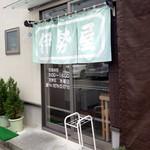 伊勢屋本店 - 2013年9月