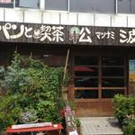 パンと喫茶 松波 - 入口