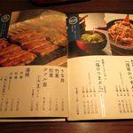 21029161 - 食事メニュー