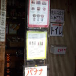 2103357 - バナナは人気No.1らしい、トイレは200円