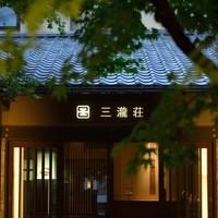 三瀧荘 - 一歩足を踏み入れると、そこはレトロモダンな和空間