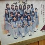 札幌ラーメン 熊吉 - 乃木坂46 生駒里奈ちゃんも訪れたようです