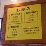 横浜ラーメン 山村家 -