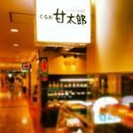 甘太郎 - こちらは西鉄久留米駅のエマックス【味のタウン】にあります。