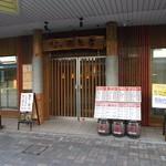 焼肉海鮮 恵美寿 - 焼肉海鮮 恵美寿 網走