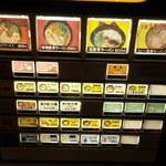 ラーメン康竜 - 自販機