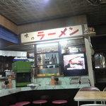 あさの食堂 -
