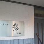 彩 - お店の入口