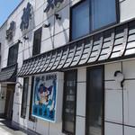 櫓鮨 - 櫓鮨 本店 北見