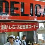 大村精肉店 - 精肉店のデリカコーナー