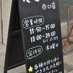 カレーの店 ボンベイ - 2013-3-31