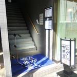 自家焙煎 とがし喫茶室 - 1F入口階段