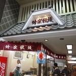 熊本蜂楽饅頭 - 大きな商店街の中にあります。
