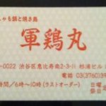 軍鶏丸 - ショップカード 表