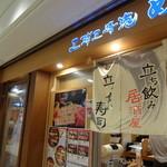 立飲み寿司 三浦三崎港 めぐみ水産 - ふらっと立ち寄りたくなる・・・。横浜駅ポルタ内にあり、一人でふらっと、はしご、立ち寄るのに本当に便利です!