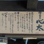 盛田屋 - 伊豆の心太