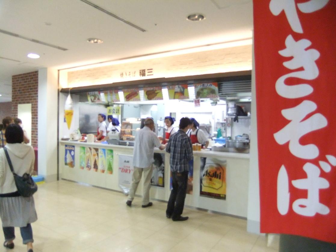 福三 函館競馬場店
