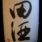 楽膳 - 田酒       900円