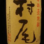 楽膳 - 村尾       790円
