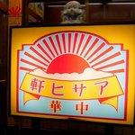アサヒ軒 - お店の看板です。何故か大昔の右から左に字が流れています。