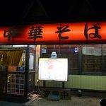 アサヒ軒 - お店の概観です。中華そばって書いてありますね。