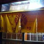 アサヒ軒 - お店の暖簾です。黄色に赤の文字がいい感じです。
