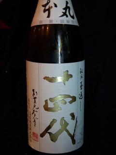 楽膳 - 十四代 980円~ 地酒全40種