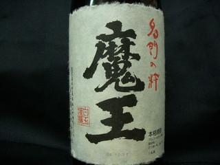 楽膳 - 魔王       750円