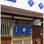 大村支店 - 富岡製糸場近くに佇みます