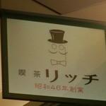 喫茶リッチ - 看板