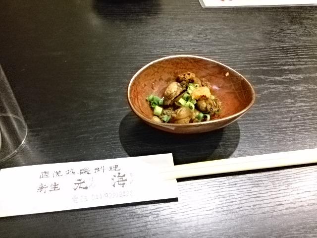 磯料理 元海 (イソリョウリゲン...