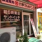 六甲マル井パン -