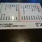 21062486 - 2013年9月・八 メニュー表