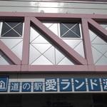 道の駅 愛ランド湧別 - 道の駅愛ランド湧別